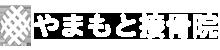 やまもと接骨院|横須賀市三春町
